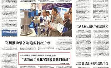 China Chemical Industry News Special Report on Yizheng Technology Microchannel Reactor European Industrialization Investigation