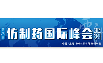 Yizheng Technology Brings Microchannel Reactor to Participate in the 8th Asian Generic Pharmaceutical Summit