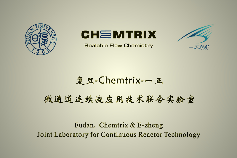 Fudan University Microchannel Reactor Joint Laboratory