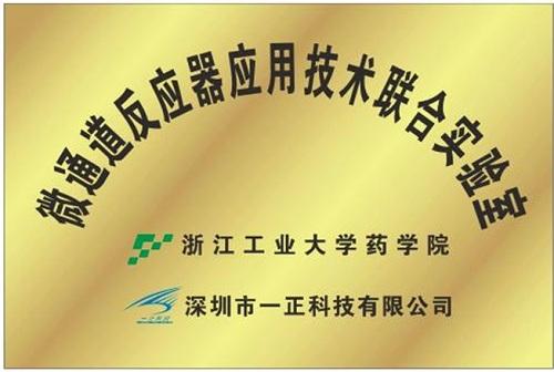 Zhejiang University of Technology Microreactor Joint Laboratory